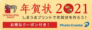 フォトクリエイトの写真年賀状 年賀状2018 11/1(水)13:00〜 販売開始!